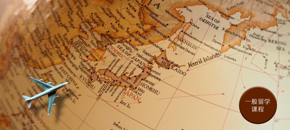 培养日语交流能力,实现在日本升学就职的目标