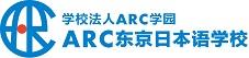ARC东京日本语学校