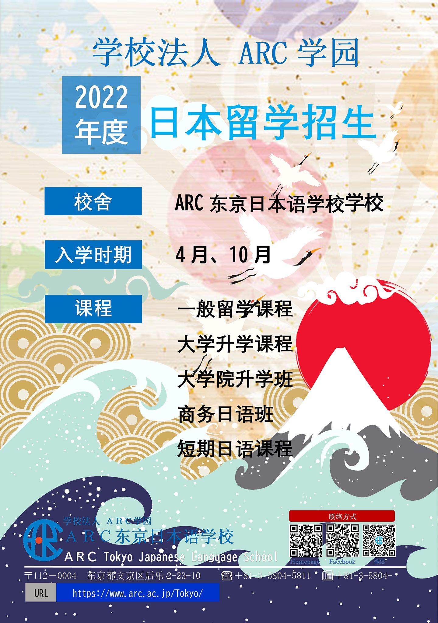 【一般留学课程・准备教育课程】2022年4月生招生进行中!