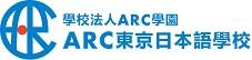 ARC東京日本語學校