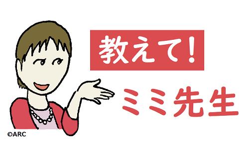 「教教我!ミミ老師」第5回 「こ」「そ」「あ」的使用方法。在對話中使用時容易出錯。