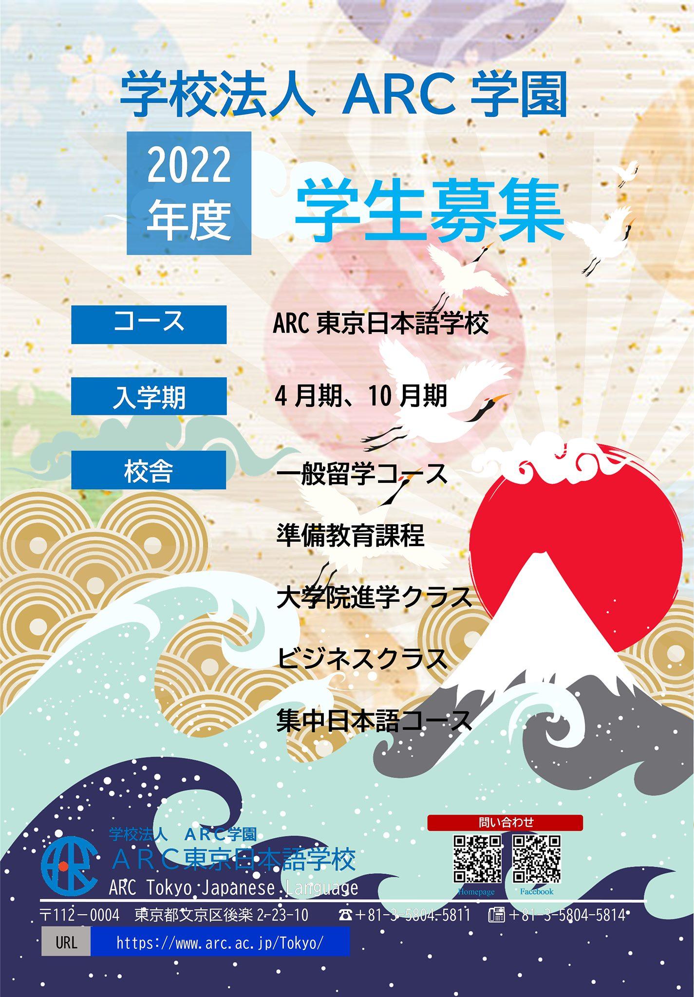 【一般留学コース・準備教育課程】2022年4月生募集中!